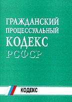 Гражданский процессуальный кодекс РСФСР