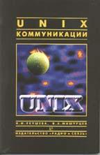 Unix. Коммуникации