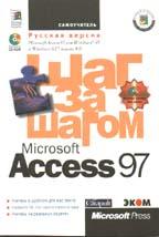 MS Access 97. Шаг за шагом (+CD)