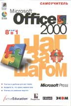 MS Office 2000. Шаг за шагом. 8 книг в 1. Английская версия (+CD)