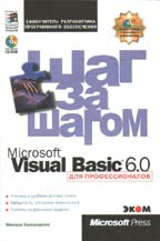 MS Visual Basic 6.0 для профессионалов. Шаг за шагом (+CD)