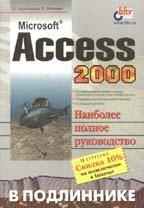 MS Access 2000 в подлиннике
