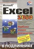 MS Excel 2000 в подлиннике