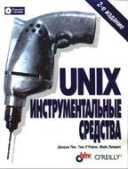 Unix: инструментальные средства. 2-е издание