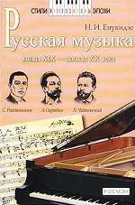 Русская музыка конца XIX - начала XX века