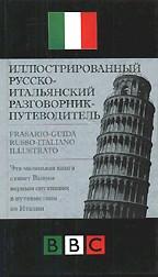 Иллюстрированный русско-итальянский разговорник-путеводитель