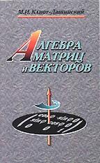 Алгебра матриц и векторов