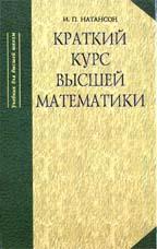 Краткий курс высшей математики: Учебное пособие. 10-е изд