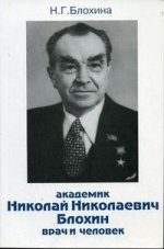 Академик Николай Николаевич Блохин - врач и человек