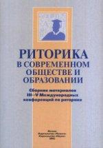 Риторика в современном обществе и образовании: Сборник материалов III-V Международных конференций