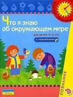 Что я знаю об окружающем мире. Познание. Книжка с наклейками. Для детей 4-5 лет