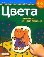 Цвета. Книжка с наклейками. Для детей 4-5 лет