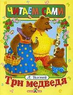 Стрекоза. Читаем сами. Три медведя