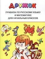 Правила по руссскому языку и математики для начальных классов