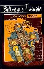 Нубийский крест. Книга вторая