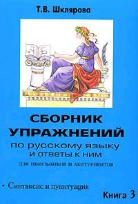 Сборник упраж. по рус. яз. д/школ. и абитур. ч.3