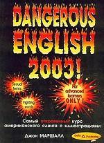 Опасный английский 2003!