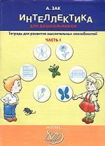 Интеллектика для дошкольников. Часть 1. Тетрадь для развития мыслительных способностей
