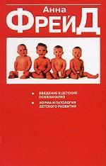 """Введение в детский психоанализ. Норма и патология детского развития. """"Я"""" и механизмы защиты"""