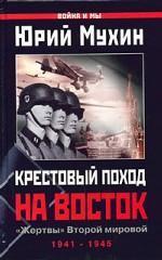"""Крестовый поход на Восток. """"Жертвы"""" Второй мировой"""