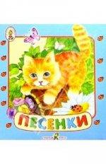 Книжка-раскладушка: Песенки: Русские народные