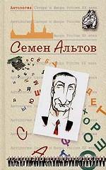 Антология Сатиры и Юмора России XX века. Том 29