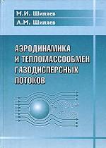 Аэродинамика и тепломассообмен газодисперсных потоков
