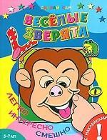 Веселые зверята. Книжка с наклейками. Для детей 5-7 лет