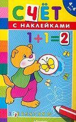 Счет. Книжка с наклейками. Для детей 4-6 лет