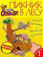 Скуби-Ду. Книга-игра с наклейками. Пикник в лесу. Наклей картинки и прочитай историю: развиваем логику и моторику