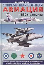 Современная военная авиация и ВВС стран мира