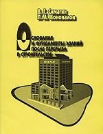 Основания и фундаменты зданий после перерыва в строительстве. Учебное пособие