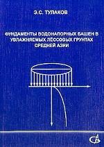 Фундаменты водонапорных башен в увлажняемых лёссовых грунтах Средней Азии