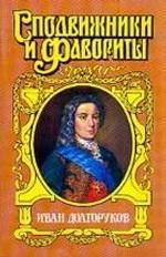 Иван Долгоруков. Две невесты Петра II
