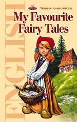 Мои любимые сказки