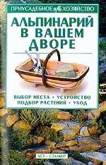 Альпинарий в вашем дворе