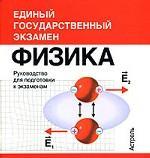 Физика. Руководство для подготовки к экзаменам (миниатюрное издание)