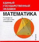 Математика. Руководство для подготовки к экзаменам