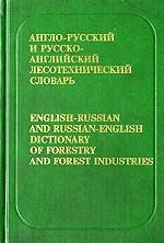 Англо-русский и русско-английский лесотехнический словарь