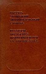 Русско-немецкий автомобильный словарь