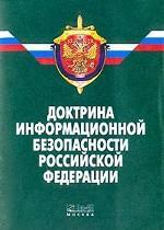 Доктрина информационной безопасности Российской Федерации