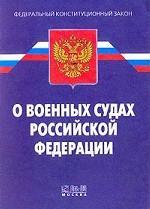 """Федеральный конституционный закон """"О военных судах РФ"""""""