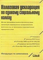 Налоговая декларация по единому социальному налогу: инструкция по заполнению