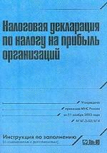 Налоговая декларация по налогу на прибыль организации