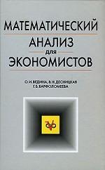 Математический анализ для экономистов. 2-е изд