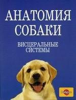 Анатомия собаки. Висцеральные системы. Спланхнология: учебное пособие