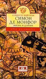 Симон де Монфор: Жизнь и деяния