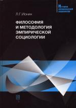 Философия и методология эмпирической социологии
