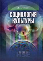 Социология культуры. 4-е издание