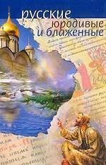 Русские юродивые и блаженные